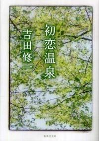 Shuichiyoshida_hatsukoionsen