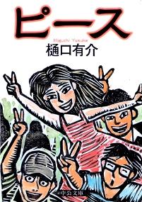 Yusukehiguchi_peace