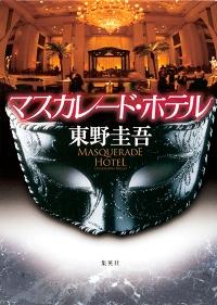 Keigohigashini_masqueradehotel