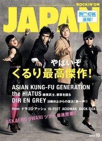 Japan1210