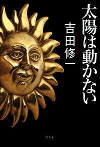 Shuichiyoshida_taiyohaugokanai