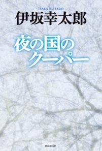 Kotaroisaka_yorunokuni