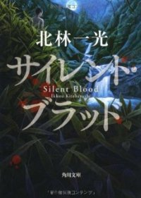 Ikkokitabayashi_silentblood