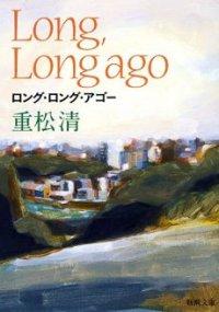 Kiyoshishigematsu_longlongago