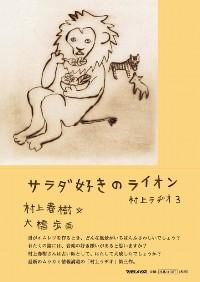Harukimurakami_murakamiradio3