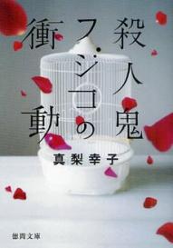 Yukikomari_satsujinkifujikonoshodo