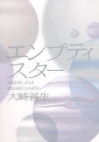 Yoshioohsaki_emptystar