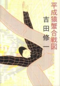 Shuichiyoshida_heiseisarukani
