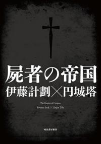 Keikakuito_shishanoteikoku