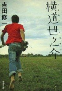 Shuichiyoshida_yokomichiyonosuke