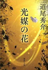 Shusukemichio_kobainohana