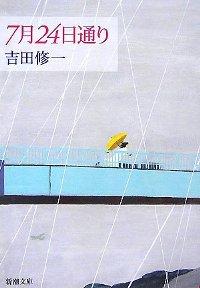 Shuichiyoshida_724dori