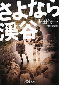 Shuichiyoshida_sayonarakeikoku