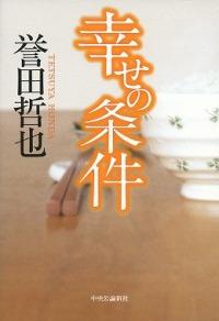 Tetsuyahonda_shiawasenojoken