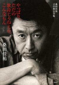 Keisukekuwata_tadanokashi