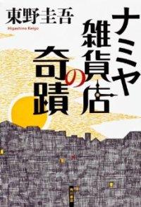 Keigohigashino_namiyazakkaten