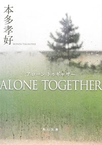 Takayoshihonda_alonetogether