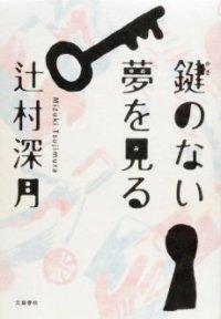 Mizukitsujimura_kaginonai_