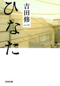 Shuichiyoshida_hinata