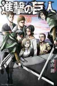 Shingeki10