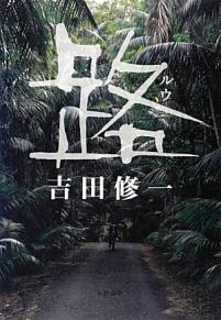 Shuichiyoshida_lu