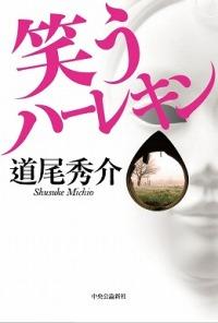 Shusukemichio_warauharekin