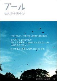 Atsushimatsuhisawatarutanaka_pool