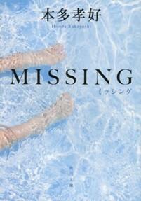 Takayoshihonda_missing