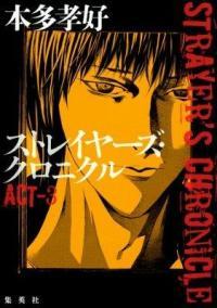Takayoshihonda_strayers3