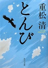 Kiyoshishigematsu_tonbi