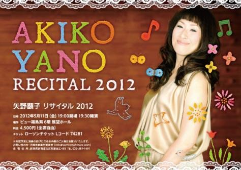 Akikoyano_live