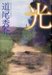 Shusukemichio_hikari