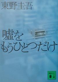 Keigohigashino_usowomouhitotsu