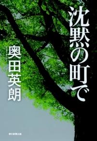 Hideookuda_chinmokunomachi