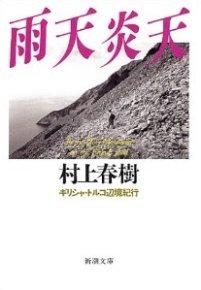 Harukimurakami_utenenten