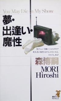 Hiroshimori_yumedeaimasho