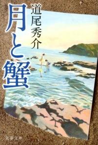 Shusukemichio_tsukitokani