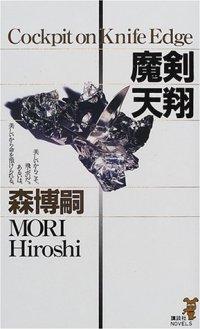 Hiroshimori_makentensho