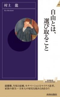 Ryumurakami_jiyutoha