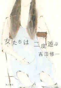 Shuichiyoshida_onnatachiwanido