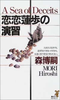 Hiroshimori_renrenrenhonoenshu