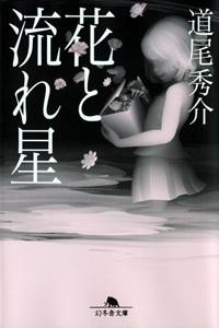 Shusukemichio_hanatonagareboshi