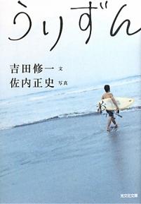 Shuichiyoshida_urizun