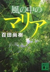 Naokihyakuta_kazenonakanomaria