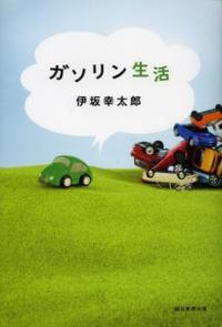 Kotaroisaka_gasorineseikatsu