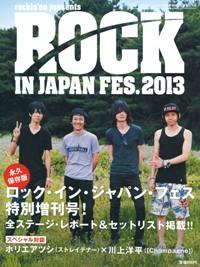 Japan_rijf2013