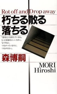 Hiroshimori_kuchiruchiruochiru