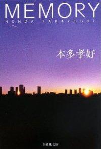 Takayoshihonda_memory