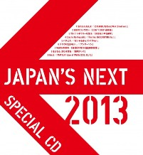 Japansnext2013