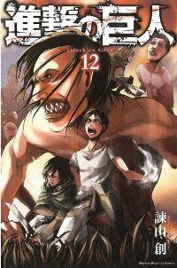 Shingeki12
